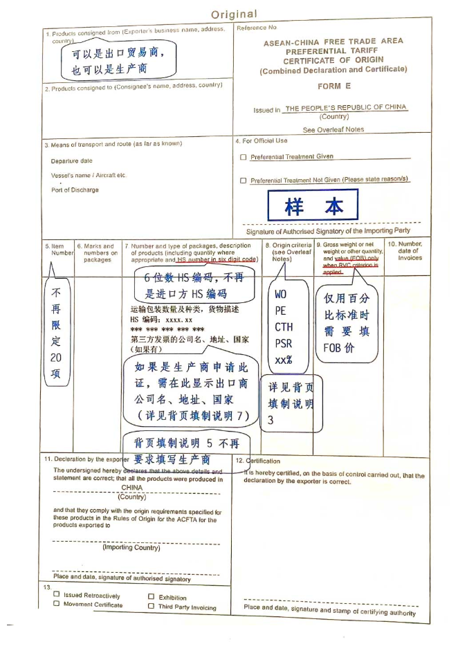 Asean Certificate Of Origin Form E The New Version Will Be Activated On August 1 2019 How To Fill In Cost Issue Time New Regulations Q A What Is The Difference Between The New Version And The